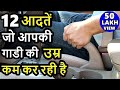 12 Bad Driving habits which are killing your car   tips to drive car   ASY cardrive