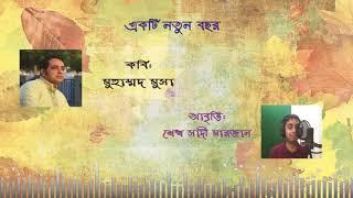 Bangla Kobita Abritti- Ekti Notun Bosor
