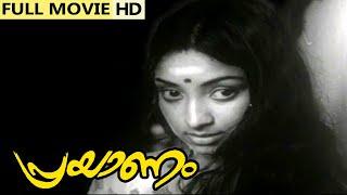 Malayalam Classic Movie | Prayanam  [ പ്രയാണം ] Full Movie | Ft. Mohan, Lakshmi, Kottarakkara