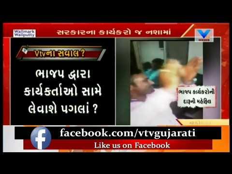 Xxx Mp4 Viral Video Of Vadodara BJP Workers Enjoying Liquor Party In Dry State Vtv News 3gp Sex