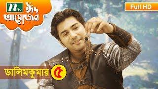 Drama Serial : Dalim Kumar, Episode 5   Tanjin Tisha, Tanvir Khan by A R Belal, A T M Maqsudul Haq