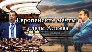 Европейские мечты и слезы Алиева: Talyshistan Tv 18.10.2017 News