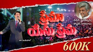ప్రేమా యేసు ప్రేమ || Prema Yesu Prema Telugu Christian Song || Dr N Jayapaul