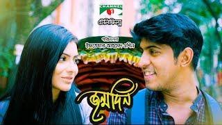 জন্মদিন | Jonmodin | Bangla Telefilm | Tawsif Mahbub | Jessia Islam | Channel i TV