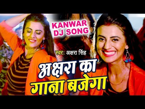 Xxx Mp4 Akshara Singh का सबसे बड़ा काँवर गीत VIDEO SONG Akshara Ka Gana Bajega Hindi Kanwar Songs 2018 3gp Sex