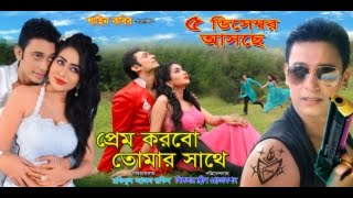 God caile shob e  Good-Prem Korbo Tomar Sathe Movie Song by zayed khan