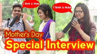 Bengali Mother's Day   মা দিবস   MBSTU Students Interview   by Foorti Express