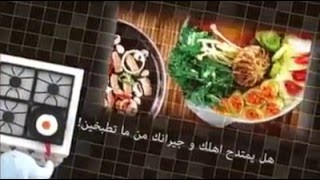 مسابقة من مطبخي بالتعاون مع قناة الأسرة العربية والجائزة 300$