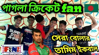 পাগলা ক্রিকেট fan || Bangla new funny video || 2017 ||