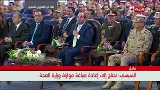 الحياة اليوم  - الرئيس السيسى: لابد من وجود برنامج قوى للتوعية الصحية لدى المواطنين