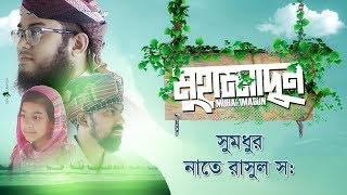 Bangla Islamic Song 2018 | Muhammadun With English Subtitle | Kalarab Shilpigosthi