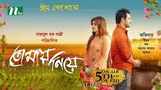 Eid Natok 2017: Tomay Niye | Emon, Shokh, Ananda Khaled l Directed By Nazmul Haque Bappy
