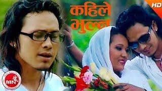 New Nepali Song | Kaile Bhulna Sakdina Ma - Gobinda Madhur Acharya | Ft.Rain / Icchyaram / Rina