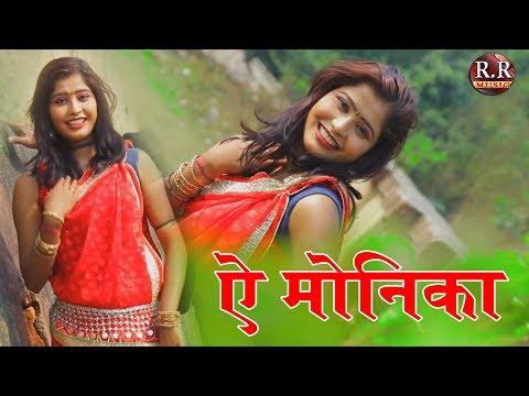 Xxx Mp4 Ae Monika ऐ मोनिका New Nagpuri Video Song 2018 Singer Bhawani Oraon 3gp Sex