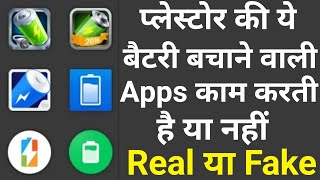 Battery Saver Apps   Are Fake ?   How To save Battery On Android   battery saver setting