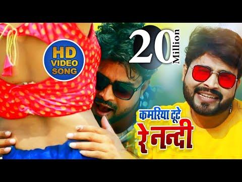 Xxx Mp4 Kamariya Tute Re Nandi Ladho Madoshiya Bhojpuri Song Bhojpuri Hot 3gp Sex