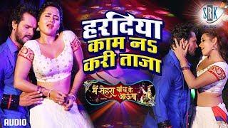 Haradiya Kaam Na Kari Taza | Khesari Lal Yadav, Priyanka Singh | Main Sehra Bandh Ke Aaunga