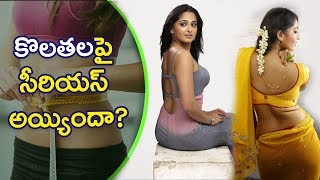 Anushka Shetty Upsets About Her Body Structure | Anushka Over Weight | Anushka Videos