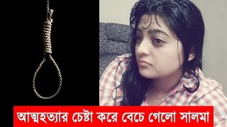 আত্মহত্যা করার চেষ্টা করেও জন্য বেচে গেলেন কণ্ঠ শিল্পী সালমা | Singer Salma | Bangla News Today