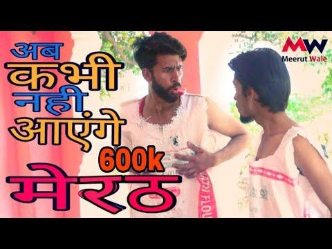 Xxx Mp4 Ab Kabhi Nahi Aayge Meerut 😈meerut Wale Vines 😣😣😟😱😰😩😳 3gp Sex