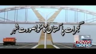 History of Gujrat Pakistan part 1