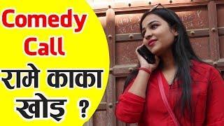 Nepali prank call II  रामे काका खोइ ?
