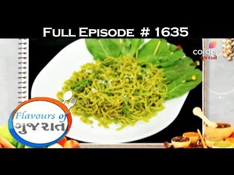 Flavours Of Gujarat - 21st June 2017 - ફ્લાવોઉર્સ ઓફ ગુજરાત - Full Episode