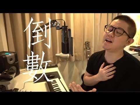 倒數tik Tok 鄧紫棋g E M 雷御廷 M Lei Cover