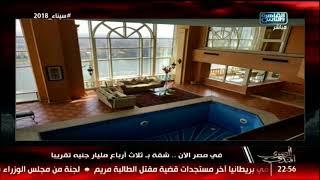 تعليق كوميدي من خير على شقة ب ثلاث أرباع مليار جنيه .. صوتي مش قادر ينطق الرقم