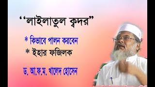 Bangla Waz Mahfil | লাইলাতুল ক্বাদর | Mowlana Dr. A F M Khalid Hossain | ICB Digital | 2017