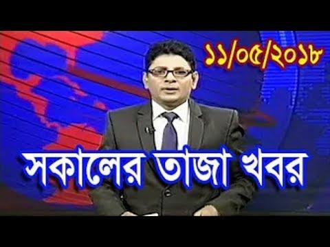 Bangla News Today on 11 May 2018 BD Online Latest Bengali News Morning Breaking News all bangla news