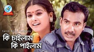 Comedy King Shahin - Ki Chailam Ki Pailam | কি চাইলাম কি পাইলাম | Bangla Koutuk 2018 | Sangeeta
