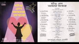 Christian Bangla Songs (যীশু এস আমার অন্তরে)
