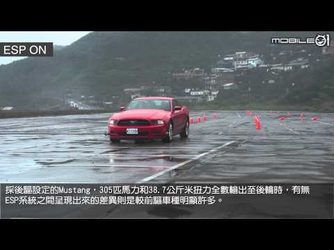 watch 【Mobile01小惡魔動力研究室】ESP作動示意 - FORD FOCUS S  &  MUSTANG