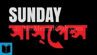ফেলুদা স্পেশাল Sunday Suspense Golok Dham Rahoshyo গোলকধাম রহস্য  Feluda Series