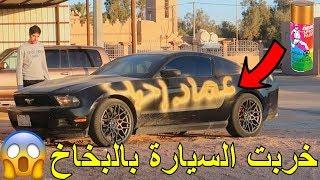 مقلب البخاخ بالسيارة/البخاخ ماينمسح اقوى صدمه!!!⛔️😱