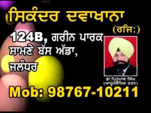Xxx Mp4 Sikander Dawakhana Sex Specialist In Jalandhar Promo In Punjabi 3gp Sex