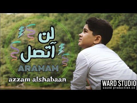 عزام الشبعان يغني ارامام من اجمل الاغاني التركية ARAMAM
