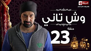 مسلسل وش تاني - الحلقة الثالثة والعشرون - بطولة كريم عبد العزيز - Wesh Tany Series Episode 23