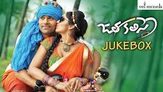 Jatha Kalise   Telugu Movie Full Songs   Jukebox - Vel Records