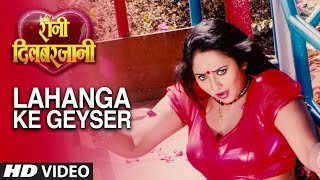LAHANGA KE GEYSER  Feat.Sexy Rani Chatterjee   Latest Hot Bhojpuri Song 2017   RANI DILBARJAANI