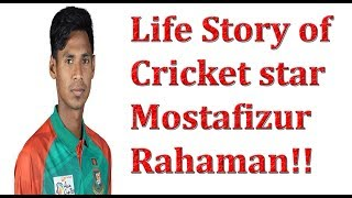 Life History of cricketer Mostafizur Rahman,2017 (ক্রিকেটার মোস্তাফিজের জীবনের গল্প),২০১৭