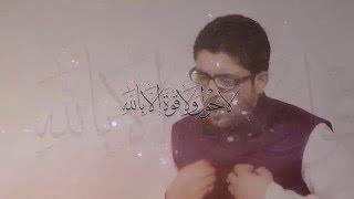 Mir Hasan Mir | La Hawla Wala Quwwata illa Billah |  New Manqabat 2016-17 [HD]