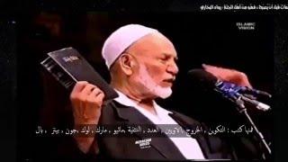 أحمد ديدات يفشل جمهور نصارى بالكامل (مترجم)