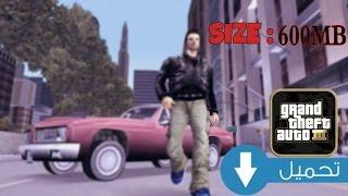 تحميل لعبة GTA 3 للاندرويد وتشغيل قائمة الغش بدون روت