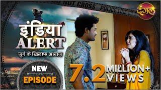 India Alert    Episode 230    Shadi Shuda Padosan ( शादी शुदा पड़ोसन )    इंडिया अलर्ट Dangal TV