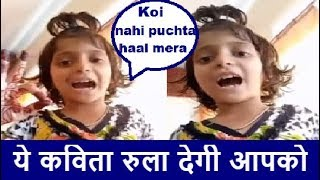 Asifa Poem Video:   Asifa Song Video सुन कर शायद आप रो दे ! Stand , Respect, Protect!!