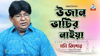 Ujan Bhatir Naiya - Moni Kishore - Full Video Song