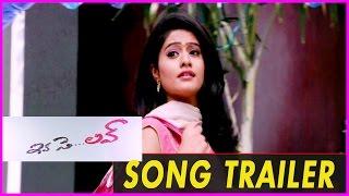 Ika Se Love Neekai Putti Song Trailer || Sai Ravi,Deepthi