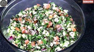 Lebanese Tabbouleh Salad تبوله لبنانی سلاد